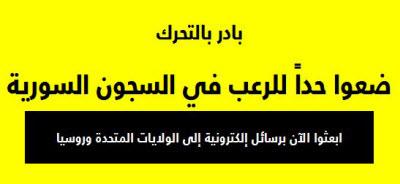 بادر بالتحرك: ولنضع حداً للرعب في سجون سوريا