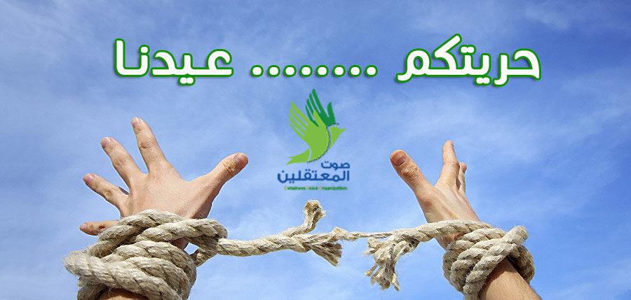 صوت المعتقلين Detainees' Voice